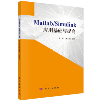 Matlab/Simulink应用基础与提高