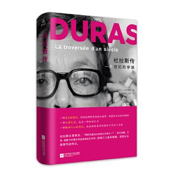 """杜拉斯传:一个世纪的穿越 杜拉斯生前密友,曾为加缪、兰波、帕斯卡尔等人作传的""""同时代*伟大的传记作家""""历经三十多年积累,完成公认*难写的传记"""