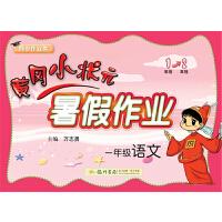 2019年秋季黄冈小状元・暑假作业 一年级语文(适用于一年级升入二年级)