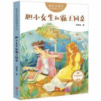 成长不迷茫校园励志小说:胆小女生和霸王同桌
