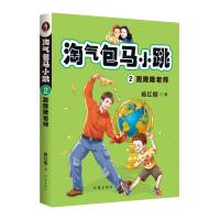 杨红樱 淘气包马小跳2:轰隆隆老师(畅销6000万册全彩升级版;儿童文学原创经典,元气满满中国少年,每个孩子都在不断成