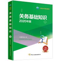 报关员资格全国统一考试教材2020 关务基础知识(2020年版)