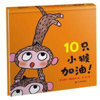 10只小猴加油 [美]麦克・格雷涅茨
