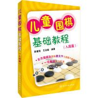 儿童围棋基础教程(入段篇) 【正版书籍】
