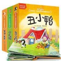 好好玩神奇生命立体丑小鸭 小红帽 皇帝的新装 互动经典童话幼儿绘本儿童 0-1-2-3-6周岁3d立体书全套3册幼儿园