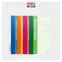 得力笔记本子(deli)文具12本装4色记事学生作业本练习簿软抄本子
