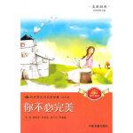 【新书店正版】你不必林丹环中国书籍出版社9787506821780