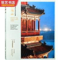 颐和园夜景灯光艺术鉴赏 光幻湖山 中式风格园林景观 公园 风景区 灯光照明设计书籍