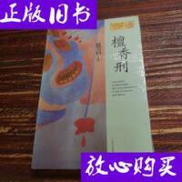 [二手旧书9成新]檀香刑:莫言作品系列 /莫言 上海文艺出版社