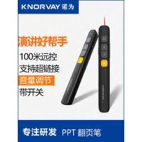 诺为N29激光翻页ppt遥控器教师用多功能电脑司仪宝无线投影电子笔