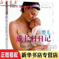 婴儿成长日日记(精)/DK育儿百科全书