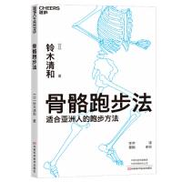 骨骼跑步法:�m合��洲人的跑步方法 [日]�木清和,李芹 9787534999147 河南科�W技�g出版社��源�D����I店
