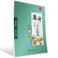 华夏万卷字帖 唐诗三百首精选(行楷)