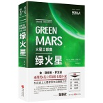 火星三部曲・绿火星