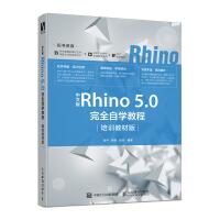 中文版Rhino 5.0完全自学教程(培训教材版)