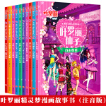 全套10册叶罗丽精灵梦漫画书 带拼音适合女孩的3-6-9周岁公主故事书注音版 夜萝莉仙子娃娃幼儿书籍儿童绘本女生图书
