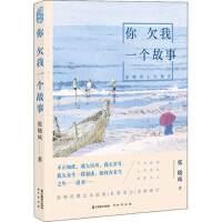 【正版现货】你欠我一个故事:张晓风人生美文 张晓风 中国现当代随笔文学 中国致公出版社