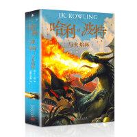 哈利波特与火焰杯 第四册 人民文学出版社 中小学生阅读书籍中文原著全集系列第二部JK罗琳著魔幻冒险小说