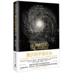 【新书店正版】漫步到宇宙尽头李然湖南科技出版社9787535792365
