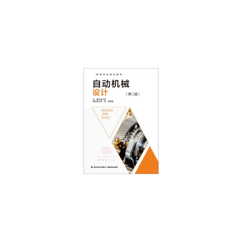 自动机械设计/高等学校专业教材(第二版) 尚久浩 9787501939053 中国轻工业出版社 正版图书,欢迎选购