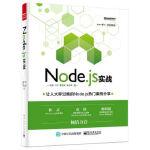 Node js 实战 赵坤,寸志,雷宗民,吴中骅 电子工业出版社 9787121226762