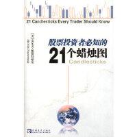 【二手书旧书9成新】股票投资者必知的21个蜡烛图 (美)帕斯特耐克,林海 9787500680543 中国青年出版社
