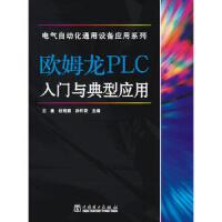 ��庾�踊�通用�O���用系列 �W姆��PLC入�T�c典型��用�O��s;王建;杜�G��中���力出版社