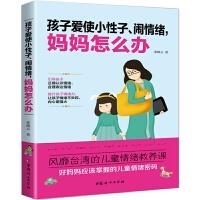 孩子爱使小性子、闹情绪,妈妈怎么办