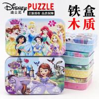 儿童铁盒60片拼图幼儿园中班大班3-6周岁苏菲亚白雪公主益智玩具