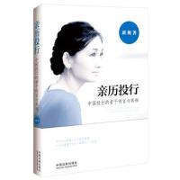 亲历投行――中国投行的若干传言与真相 9787509348383 班妮 中国法制出版社