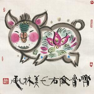 韩美林《花猪》国家一级美术师