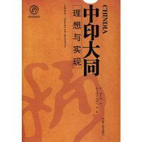 【新书店正版】CHINDIA/中印大同:理想与实现谭中9787227034643宁夏人民出版社