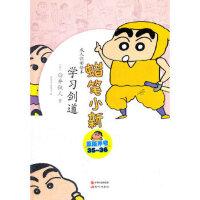 【包邮】蜡笔小新―学习剑道 (日)臼井仪人 现代出版社 9787514304541