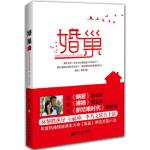 【新书店正版】婚巢陈彦,陈舒北京联合出版公司9787550205956