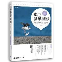 索尼微单摄影从新手到高手 曹照 中国青年出版社 9787515342382