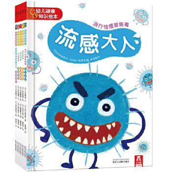 幼儿健康知识绘本(全5册) 3-6岁  让孩子了解五种常见传染病,学习预防知识,提高自我保护意识。健康意识从小开始培养,全年龄段都适合的健康知识绘本。乐乐趣童书