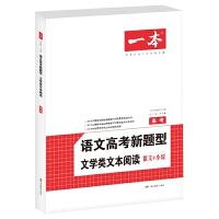 2019语文高考新题型文学类文本阅读 散文+小说 高考 一本