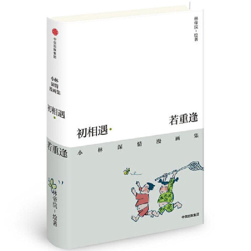"""初相遇·若重逢:小林深情漫画集小林漫画精选集,赠送""""武林萌主""""笔记本。不开心也别皱眉,总有人会爱上你的笑容。"""
