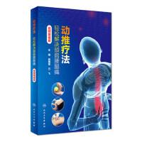 动推疗法 轻松解决颈肩腰腿痛 熊国星 万飞 主编 颈肩腰腿痛 书籍 人民卫生出版社 9787117272803