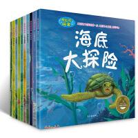 海底大探险全套10册海底世界书 3-6-12岁儿童科普百科全书植物动物绘本 小学生幼儿版十万个为什么 奇妙的科学 走近国宝*