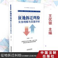征地拆迁纠纷实务精解与百案评析(第二版)