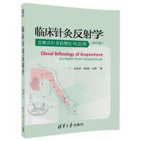 临床针灸反射学(修订版) 9787302484776 (美)金观源 相嘉嘉 金雷 清华大学出版社