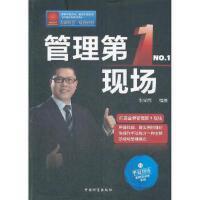 【正版直发】管理第1现场 张学民 9787504742872 中国财富出版社