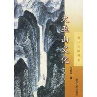 【新书店正版】大巫山文化任桂园重庆大学出版社9787562424130