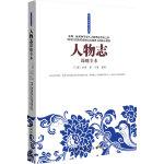 人物志谋略全本--中国古代精英家庭培养继承人的核心教材,识人、用人、驾驭人才的心理学奠基之作