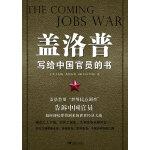 《盖洛普写给中国官员的书》(与《货币战争》、《粮食战争》一样迫在眉睫的《就业战争》且看盖洛普咨询公司给中国官员的建议)
