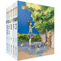 小橘灯精品系列第1辑(套装全5册)