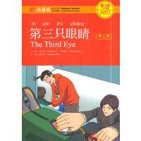 第三只眼睛(第二版)