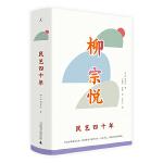 柳宗悦作品集:民艺四十年