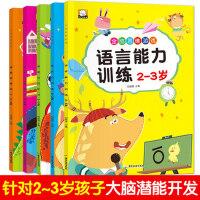 包邮 5册全脑思维游戏2-3岁 专注力训练 1-2-3-4岁儿童早教书让头脑更灵活思维更敏捷左右脑 均衡开发激发全脑潜能益智游戏畅销童书